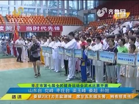 闪电速递:枣庄市第七届全民健身运动会武术比赛开赛