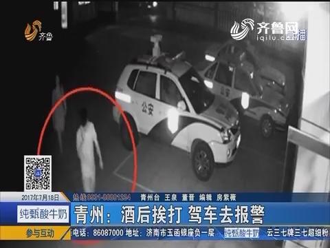 青州:酒后挨打 驾车去报警