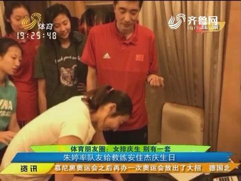 体育朋友圈:女排庆生别有一套 朱婷率队友给教练安佳杰庆生日