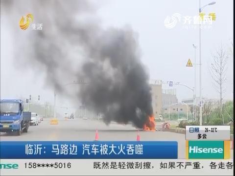 临沂:马路边 汽车被大火吞噬
