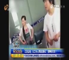 江苏盐城:女工作人员怒怼群众 领导有特权!