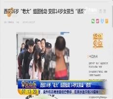 """超新早点:西安16岁""""老大""""组团抢劫 14岁女孩当""""诱饵"""""""