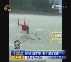 """四川成都:距离水面20厘米!直升机""""超低空""""救游客"""