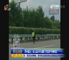 贵州遵义:老人徒步60公里 只为给孙子送鸡蛋