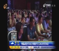 中国首家现代农业合作服务平台金丰公社在京成立