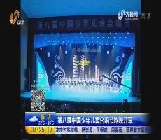第八届中国少年儿童合唱节昨晚开幕