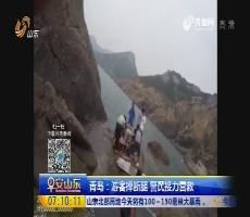 青岛:游客摔断腿 警民接力营救