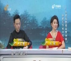 20170719《大医本草堂》:三伏天警惕关节冷痛