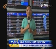 """波音737 MAX8山东首飞 济南直飞巴厘岛""""新动向"""""""