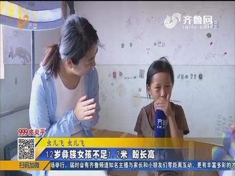 12岁彝族女孩不足1.2米 盼长高