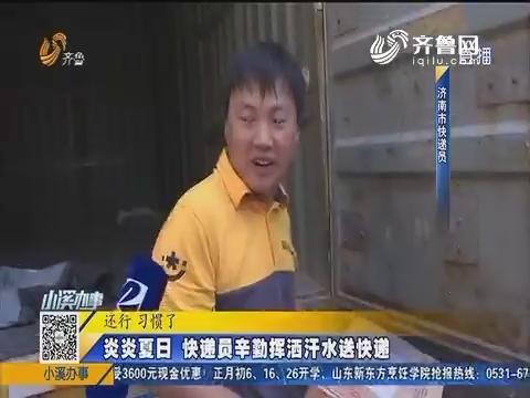 济南:炎炎夏日 快递员辛勤挥洒汗水送快递