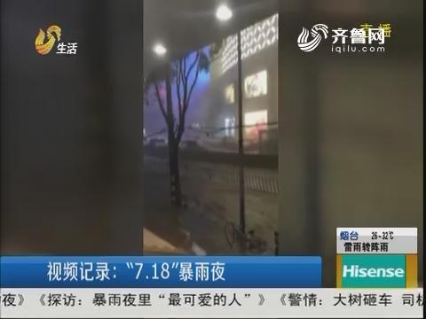 """济南:视频记录""""7.18""""暴雨夜"""
