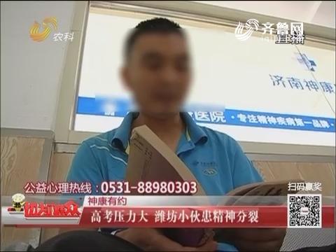 【神康有约】高考压力大 潍坊小伙患精神分裂