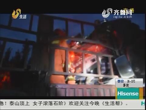"""济宁:货车追尾 高速上演""""生死营救"""""""