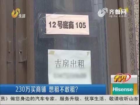 济南:230万买商铺 想租不敢租?