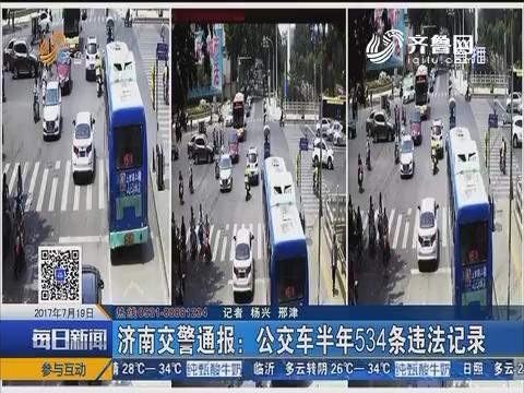 济南交警通报:公交车半年534条违法记录