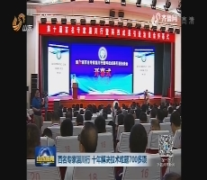 百名专家淄川行 十年解决技术难题700多项