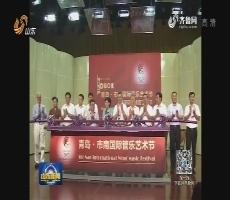 2017青岛市南国际管乐艺术节开幕