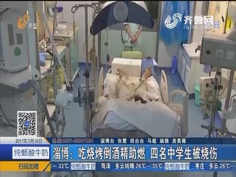 淄博:吃烧烤倒酒精助燃 四名中学生被烧伤