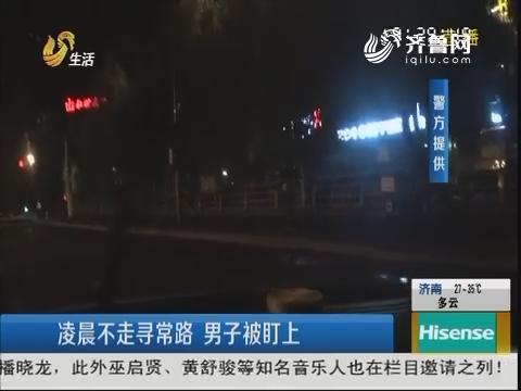 济南:凌晨不走寻常路 男子被盯上