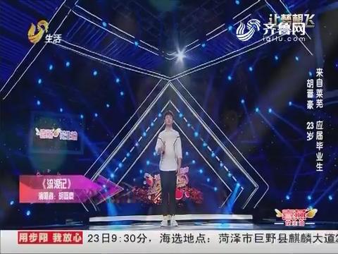 让梦想飞:胡晋豪演唱歌曲《流浪记》获得评委老师肯定