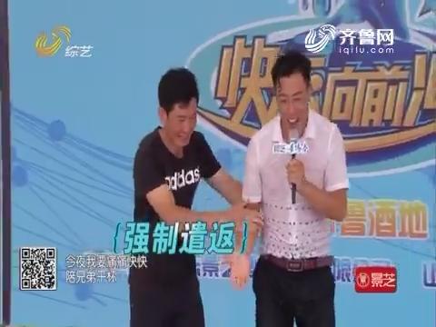 快乐向前冲:冠军老将接力闯关 杨正超惨遭全体队员嫌弃