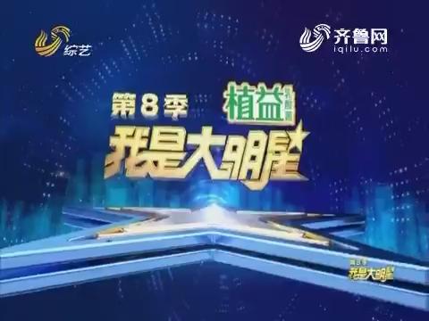 20170719《我是大明星》:茂控幕后演员转台前 受评委鼓励迎接人生新舞台