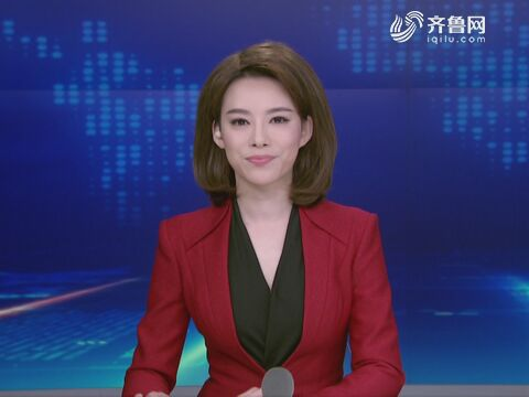 刘家义在莱芜泰安济宁聊城调研时强调 加快新旧动能转换 促进全省经济社会持续健康发展