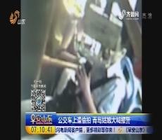 公交车上遭偷拍 青岛姑娘大喊报警