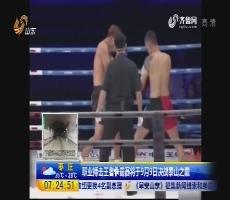 职业搏击王者争霸赛将于9月9日决战泰山之巅