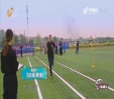 《下一个球星》第一轮测试:30米冲刺