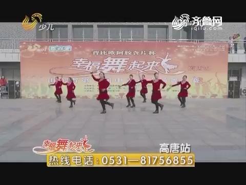 20170720《幸福舞起来》:山东省第二届中老年广场舞大赛——高唐站