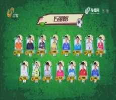 《下一个球星》:15强排名出炉 5名球员被淘汰