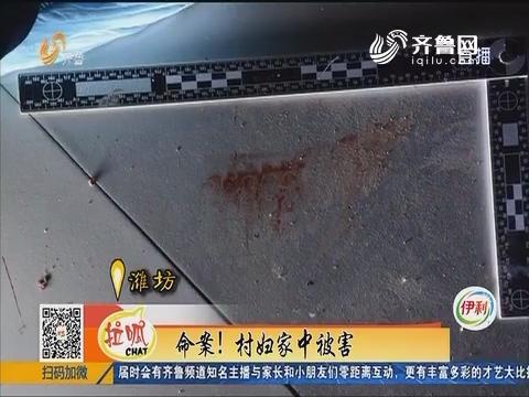 潍坊:命案!村妇家中被害