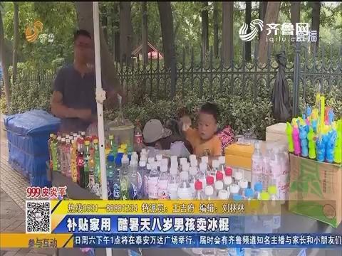青岛:补贴家用 酷暑天八岁男孩卖冰棍