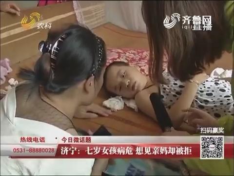 【今日微话题】济宁:七岁女孩病危 想见亲妈却被拒