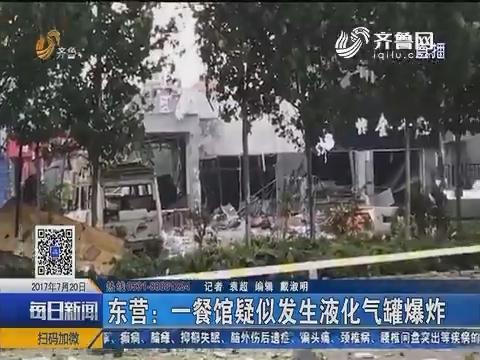 东营:一餐馆疑似发生液化气罐爆炸