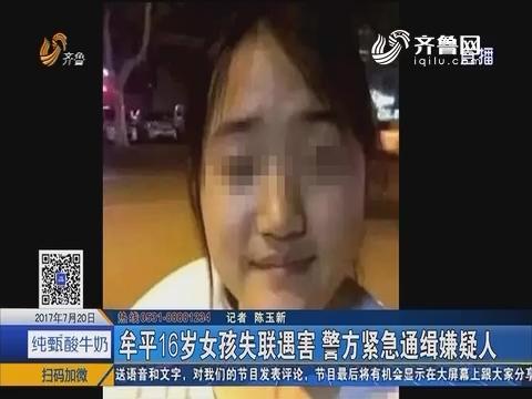 牟平16岁女孩失联遇害 警方紧急通缉嫌疑人