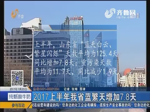 权威发布:2017上半年山东省蓝繁天增加7.8天