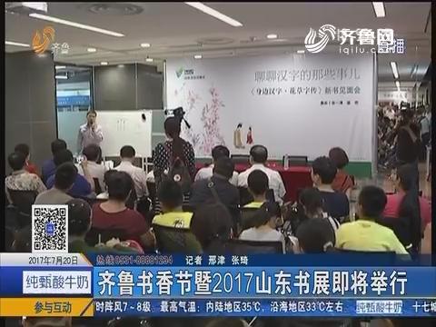 齐鲁书香节暨2017山东书展即将举行