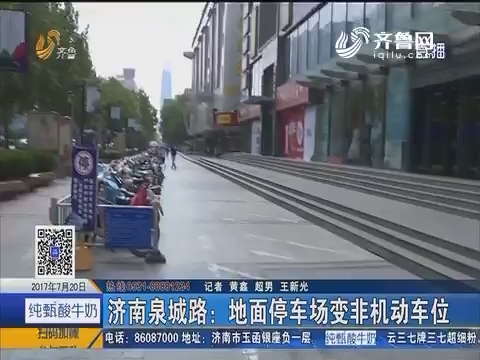 济南泉城路:地面停车场变非机动车位