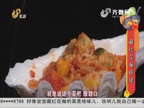 2017年07月20日《非尝不可》:藏红花爆虾球