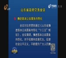 山東省政府召開常務會議 研究推進基本公共服務均等化等工作