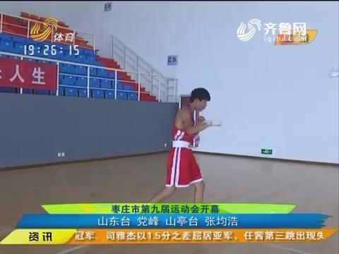 闪电速递:枣庄市第九届运动会开幕