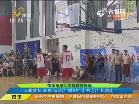 闪电速递:菏泽市第八届篮球赛帷幕