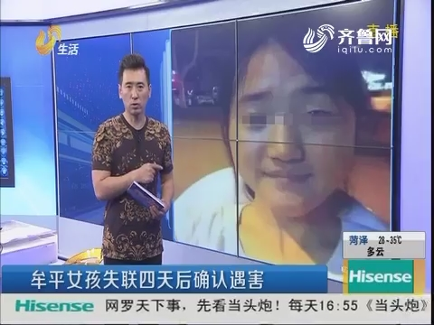 牟平女孩失联四天后确认遇害