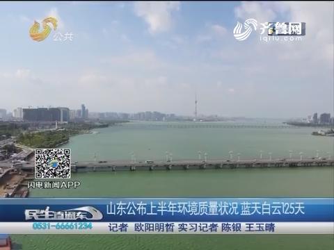 山东公布上半年环境质量状况 蓝天白云125天