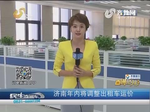 【直通12345】济南年内将调整出租车运价