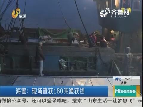 凌晨追捕:四艘船休渔期作业
