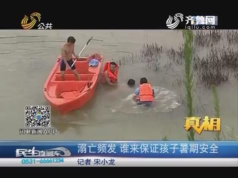 【真相】溺亡频发 谁来保证孩子暑期安全